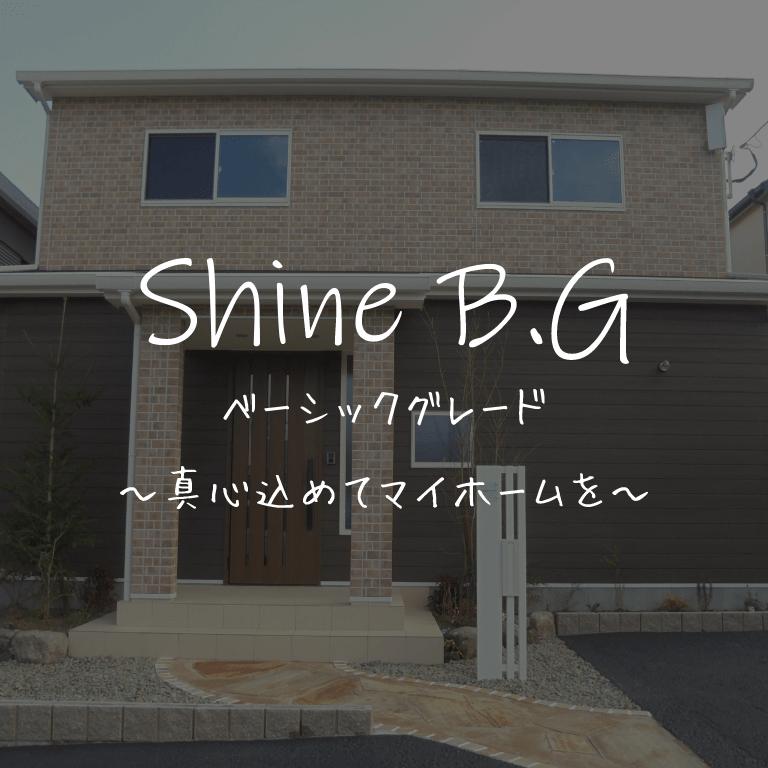 Shine B.G ベーシックグレード