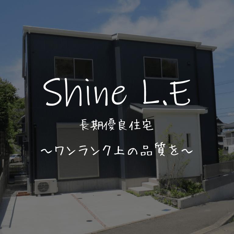 Shine L.E 長期優良住宅