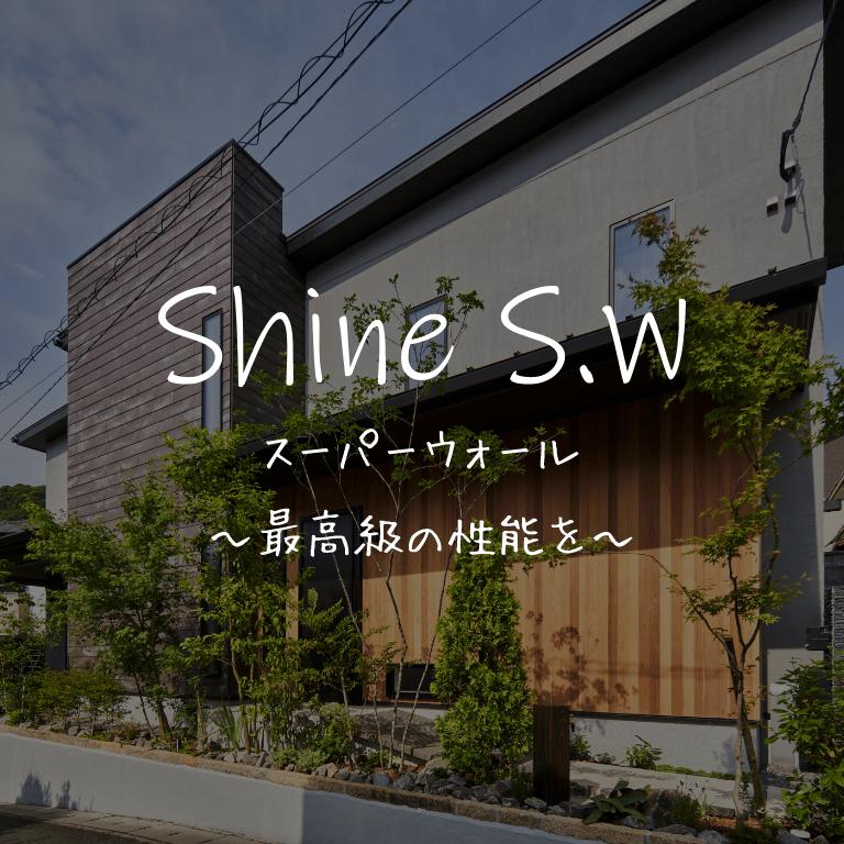 Shine S.W スーパーウォール